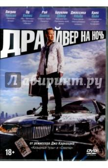 Zakazat.ru: Драйвер на ночь (DVD). Карнахан Джо