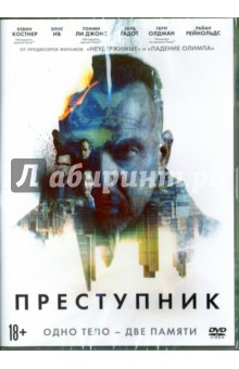 Zakazat.ru: Преступник (DVD). Вромен Ариэль