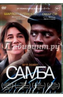 Самба (DVD)