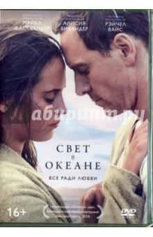 Zakazat.ru: Свет в океане (DVD). Сиенфрэнс Дерек