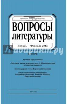 Журнал Вопросы Литературы январь - февраль 2015. №1