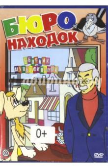 Бюро находок (DVD). Солин А., Чуркин О., Бутырин Ю.