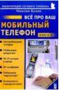 Букин Максим Сергеевич Все про ваш мобильный телефон. Книга 5