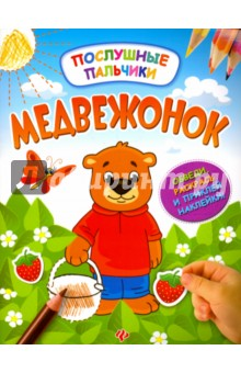 Купить Медвежонок. Развивающая книжка с наклейками, Феникс-Премьер, Раскраски с играми и заданиями