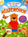 Медвежонок. Развивающая книжка с наклейками