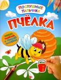 Пчелка. Развивающая книжка с наклейками