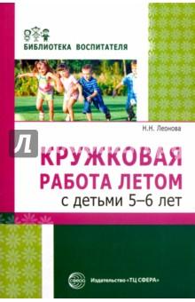 белая к основы безопасности комплекты для оформления родительских уголков в доо подготовительная группа для работы с детьми 6 7 лет Кружковая работа летом с детьми 5-6 лет
