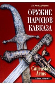 Оружие народов Кавказа брежнева е ассамблея 144 мастеров книга 1