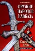 Оружие народов Кавказа