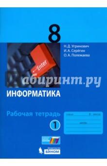 гдз по информатике 8 класс семакин залогова русаков шестакова ответы на вопросы