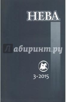 Журнал Нева № 3. 2015