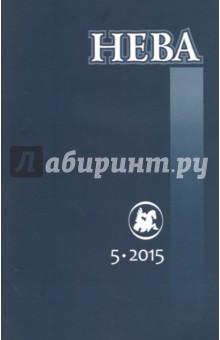 Журнал Нева № 5. 2015