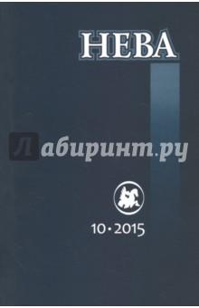 Журнал Нева № 10. 2015