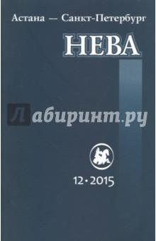 Журнал Нева № 12. 2015