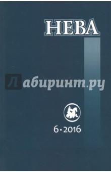 Журнал Нева № 6. 2016