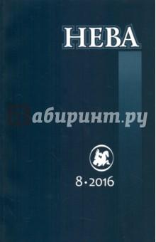 Журнал Нева № 8. 2016