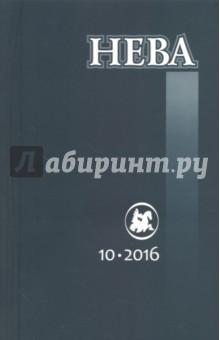 Журнал Нева № 10. 2016
