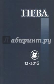 Журнал Нева № 12. 2016