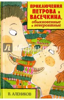 Приключения Петрова и Васечкина, обыкновенные и невероятные владимир алеников веселые истории про петрова и васечкина