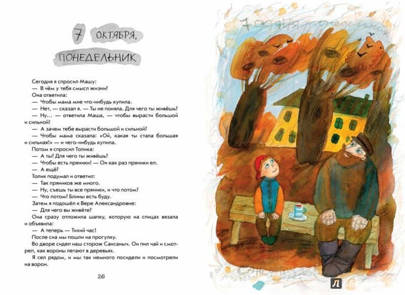 Иллюстрация 2 из 22 для Ветер делают деревья - Станислав Востоков | Лабиринт - книги. Источник: Лабиринт