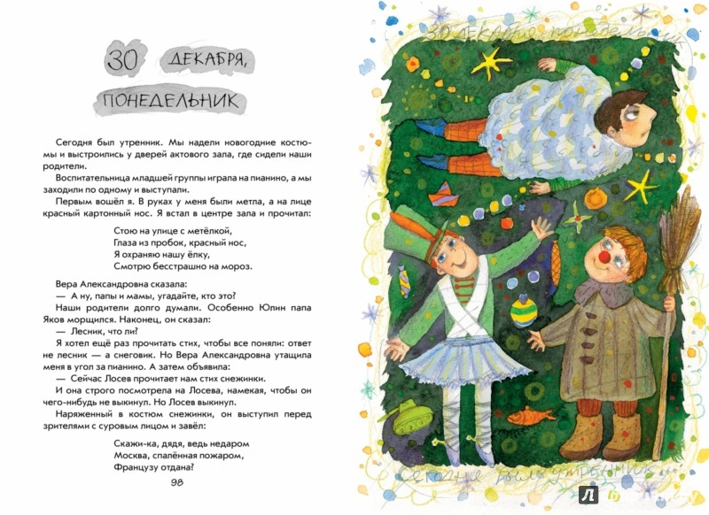 Иллюстрация 3 из 22 для Ветер делают деревья - Станислав Востоков | Лабиринт - книги. Источник: Лабиринт