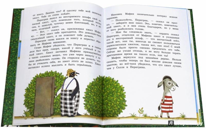 Иллюстрация 1 из 15 для Мафин и его веселые друзья - Энн Хогарт | Лабиринт - книги. Источник: Лабиринт