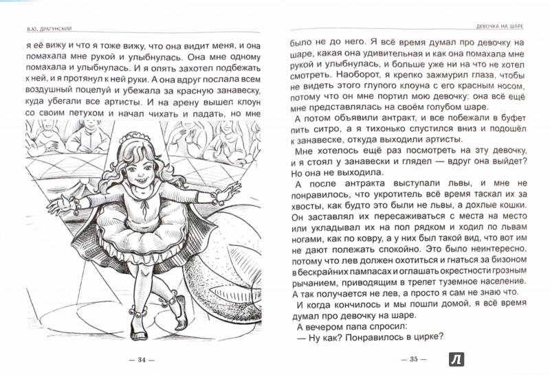 Иллюстрация 1 из 33 для Надо иметь чувство юмора - Драгунский, Осеева, Каминский | Лабиринт - книги. Источник: Лабиринт