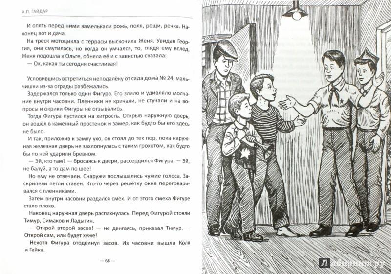 Иллюстрация 1 из 56 для Тимур и его команда - Аркадий Гайдар   Лабиринт - книги. Источник: Лабиринт