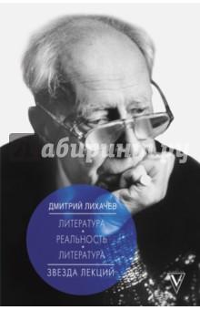 Литература - реальность - литература д с лихачев в в колесов шедевры древнерусской литературы