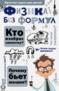 Леонович Александр Анатольевич Физика без формул