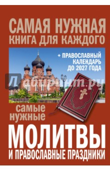 Самые нужные молитвы и православные праздники + календарь до 2027 года