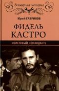 Фидель Кастро. Неистовый команданте