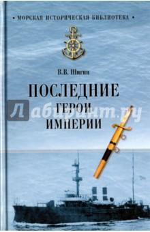 Последние герои империи обвал смута 1917 года глазами русского писателя