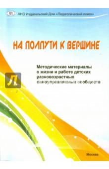 На полпути к вершине. Методические материалы о жизни и работе детских разновозр. самоупр. сообществ