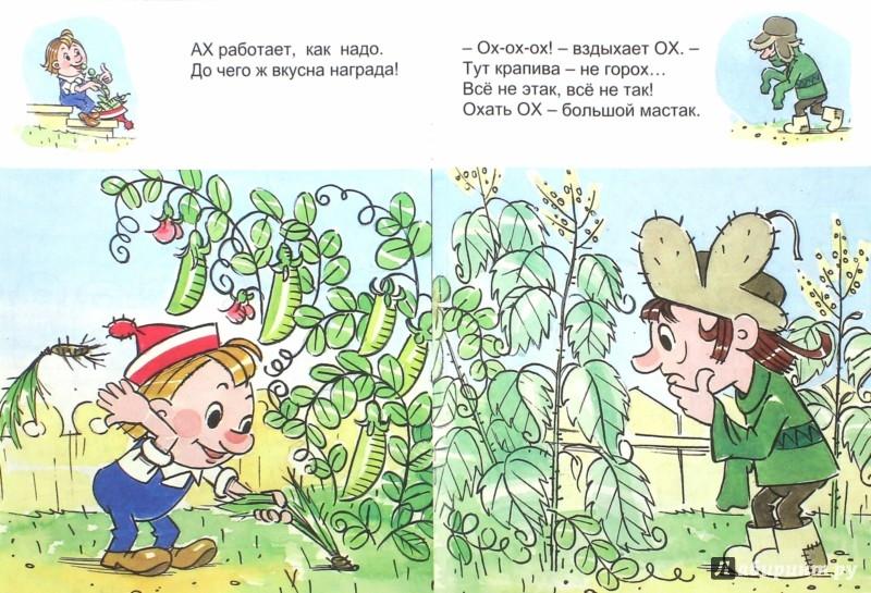 Иллюстрация 1 из 9 для Ох и Ах - Л. Зубкова   Лабиринт - книги. Источник: Лабиринт