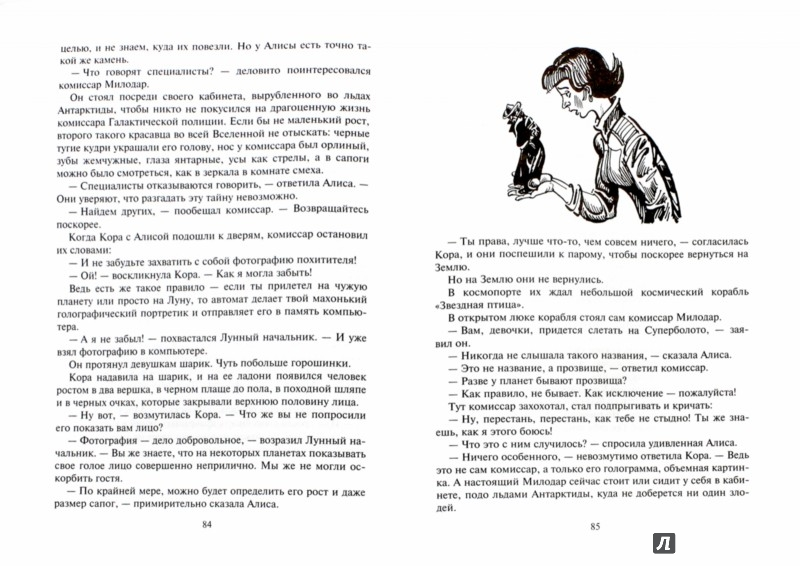 Иллюстрация 1 из 66 для Секрет чёрного камня - Кир Булычев | Лабиринт - книги. Источник: Лабиринт