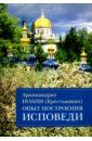 Опыт построения исповеди, Архимандрит Иоанн Крестьянкин