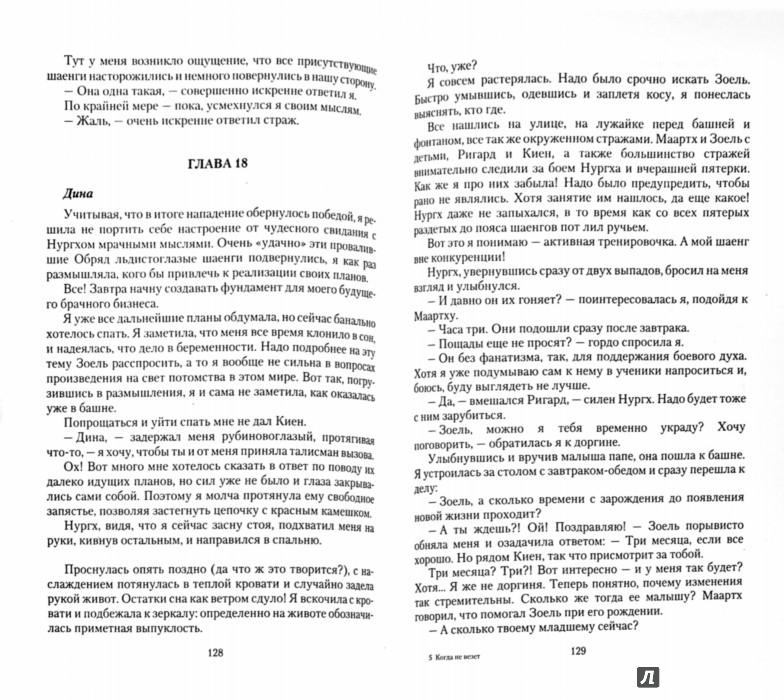 Иллюстрация 1 из 5 для Когда не везет, или Попаданка на выданье - Алена Медведева | Лабиринт - книги. Источник: Лабиринт