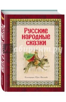 Русские народные сказки толстой а н русские народные сказки ил ю николаева