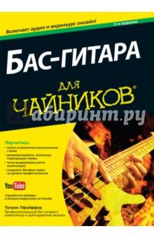 Бас-гитара для чайников бас гитару бу в нижнем новгороди