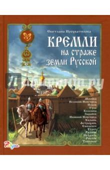 Кремли на страже земли Русской
