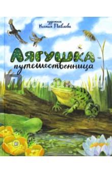 Лягушка-путешественница проф пресс любимые сказки сказки русских писателей