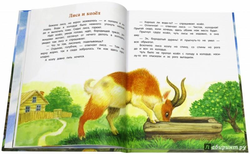 Иллюстрация 1 из 42 для Лягушка-путешественница - Ушинский, Мамин-Сибиряк, Горький, Гаршин | Лабиринт - книги. Источник: Лабиринт