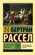 История западной философии. В 2-х томах. Том 1