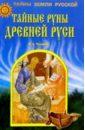 Чудинов Валерий Алексеевич Тайные руны Древней Руси
