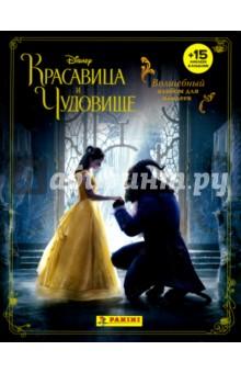 Альбом Красавица и Чудовище (15 наклеек в комплекте) красавица и чудовище dvd книга