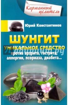Шунгит. Уникальное средство против артрита, гастрита, аллергии, псориаза, диабета… антиоксидантный бальзам настой для укрепления волос шунгит шунгит