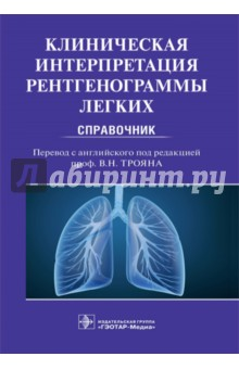 Клиническая интерпретация рентгенограммы легких