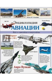 Энциклопедия авиации ивеко от 2 до3 тонн б у