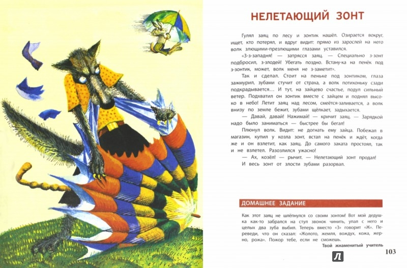 Иллюстрация 1 из 37 для Букварёнок. Волшебная азбука в картинках и сказках - Георгий Юдин   Лабиринт - книги. Источник: Лабиринт